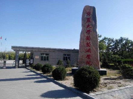 宁夏葡萄酒学院