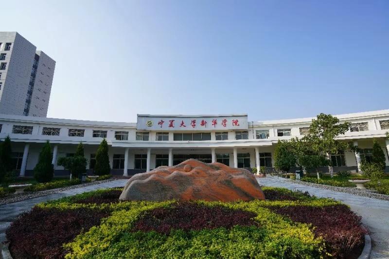 宁夏大学新华学院智慧项目
