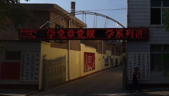 吴忠农牧局