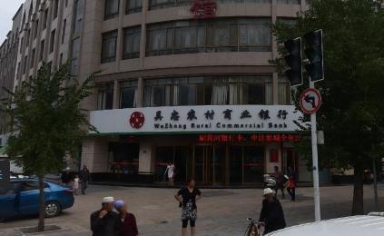 吴忠农村商业银行