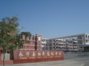 永宁县回民高级中学校园188bet金博宝app系统